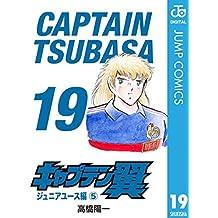 キャプテン翼 19 (ジャンプコミックスDIGITAL)