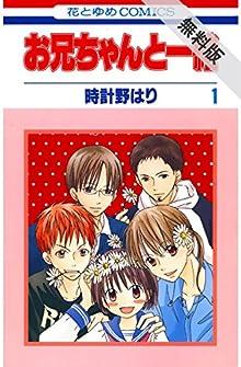 お兄ちゃんと一緒【期間限定無料版】 1 (花とゆめコミックス)