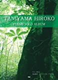 PIANO SOLO やさしく弾ける 谷山浩子 ピアノソロアルバム (楽譜)