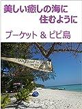 美しい癒しの海に住むように ~プーケット&ピピ島~