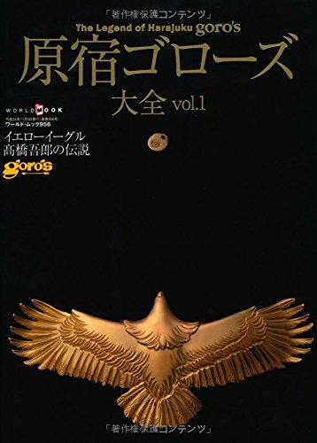 原宿ゴローズ大全 vol.1 (ワールド・ムック 956)...
