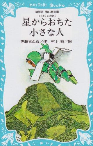 星からおちた小さな人—コロボックル物語 3 (講談社青い鳥文庫 18-3)