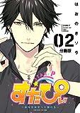 すたぴぃ?あなたはもっと輝ける? 分冊版(2) (ARIAコミックス)