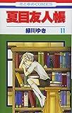 夏目友人帳 第11巻 (花とゆめCOMICS)