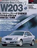 メルセデス・ベンツCクラスW203 (NEWS mook 型式別・輸入車徹底ガイドハイパーレブインポート VOL.22)