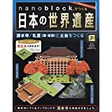 nanoblockでつくる日本の世界遺産 7号 [分冊百科] (パーツ付)