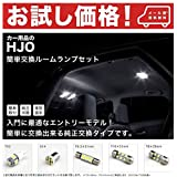 【お試し価格】 GP系 インプレッサスポーツ [H23.12~] 入門用 LED ルームランプ 4点セット 室内灯 SMD LED スバル 入門 エントリーモデル