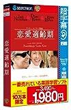 超字幕/恋愛適齢期 (キャンペーン版)