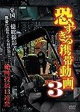 恐すぎる携帯動画 絶叫投稿13連発 3 [DVD]