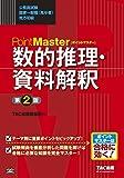 ポイントマスター 数的推理・資料解釈 第2版 (公務員試験 国家一般職(高卒者)・地方初級)