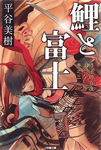 鯉と富士 修法師百夜まじない帖 巻之三 (小学館文庫)