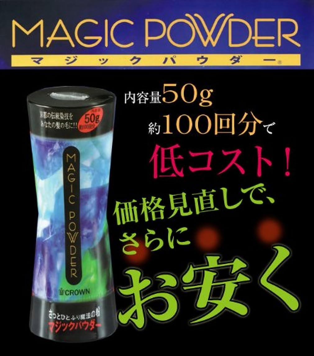 オーバーラン居間煙突マジックパウダー 50g 【ダークブラウン】【約100回分】【男女兼用】【MAGIC POWDER】薄毛隠し