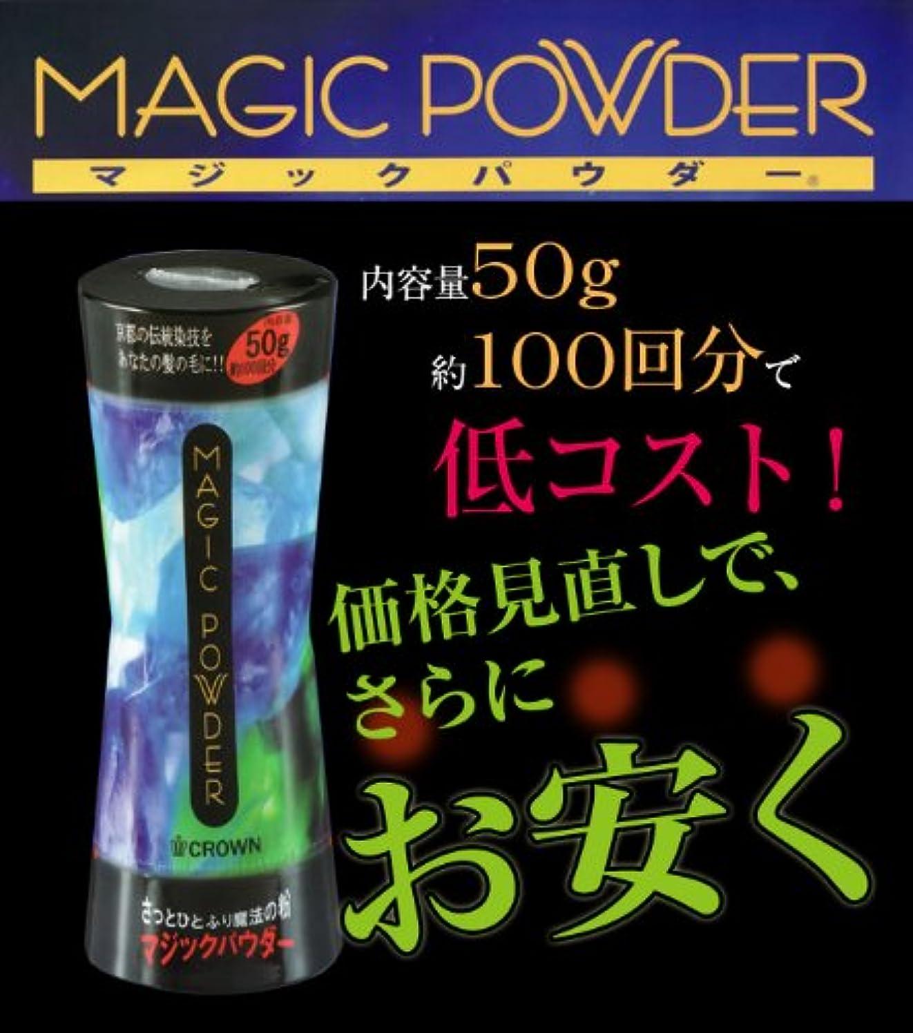 司書専門化する適合しましたマジックパウダー 50g 【ライトブラウン】【約100回分】【男女兼用】【MAGIC POWDER】薄毛隠し
