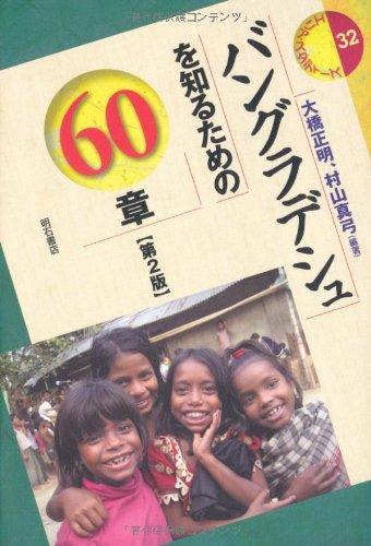 バングラデシュを知るための60章【第2版】 (エリア・スタディーズ32)の詳細を見る