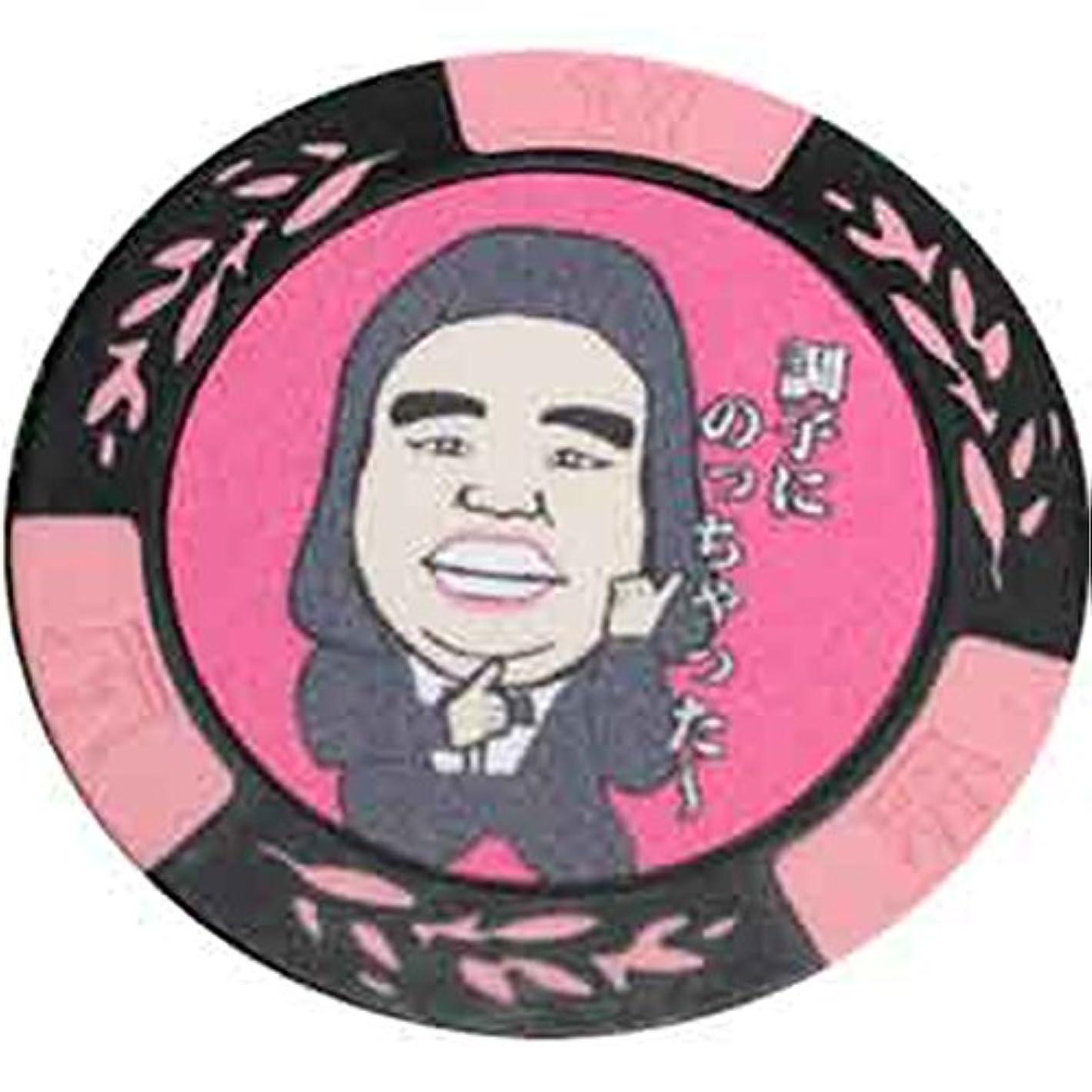 外交夢定説その他メーカー その他 ラウンド小物 調子に乗っちゃった カジノチップマーカー ピンク