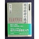 明治精神の構造 (同時代ライブラリー (165))