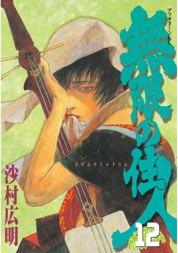 無限の住人(12) (アフタヌーンコミックス)