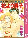 花より男子 17 (マーガレットコミックスDIGITAL)