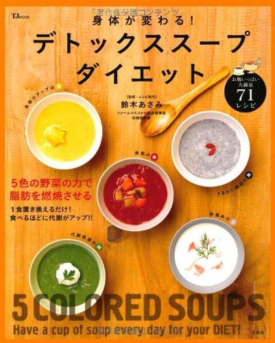 身体が変わる! デトックススープダイエット (TJMOOK)