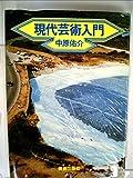 現代芸術入門 (1979年)