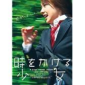 時をかける少女 通常版 [Blu-ray]