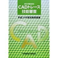 CADトレース技能審査平成24年度試験問題集