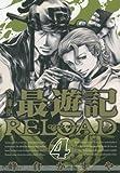 文庫版最遊記RELOAD 4 (IDコミックス ZERO-SUMコミックス) 画像