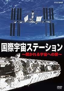 国際宇宙ステーション 開かれる宇宙への扉 [DVD]