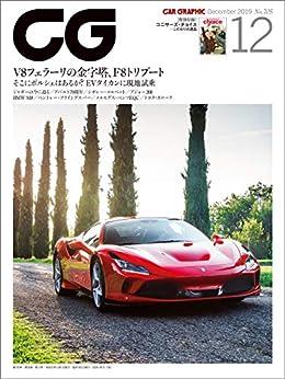 [カーグラフィック編集部]のCG(CAR GRAPHIC)2019年12月号 [雑誌]