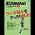 RUNNING style ベストセレクション2017[雑誌] エイムック