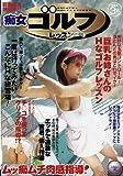 痴女ゴルフレッスン [DVD]
