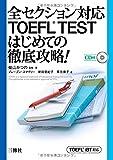 全セクション対応 TOEFL TEST はじめての徹底攻略!