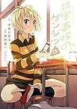 共学高校のゲンジツ(5) (ビッグコミックススペシャル)