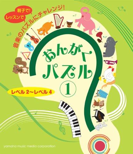 おんがくパズル1 (レベル2~レベル4)