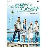 屋根の上のエメラルド DVD-BOX1