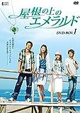 屋根の上のエメラルド DVD-BOX1[DVD]