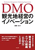 DMO 観光地経営のイノベーション