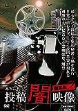 本当にあった 投稿 闇映像 劇場版2[DVD]