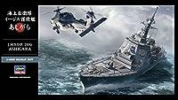 ハセガワ1/450 海上自衛隊 イージス護衛艦 あしがら