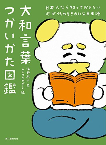 大和言葉つかいかた図鑑: 日本人なら知っておきたい 心が伝わるきれいな日本語 海野 凪子