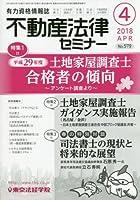 不動産法律セミナー 2018年 04 月号 [雑誌]