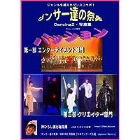 """ダンサー達の祭典""""Dancing2""""写真集『パッション』 日本ダンサーズ名鑑Japanese dancers"""