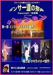 ダンサー達の祭典