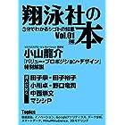 翔泳社の本 Vol.01