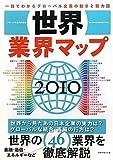 世界業界マップ2010―一目でわかるグローバル企業の動きと勢力図