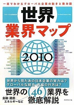 世界業界マップ2010―一目でわかるグローバル企業の動きと勢力図の詳細を見る