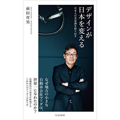 デザインが日本を変える~日本人の美意識を取り戻す~