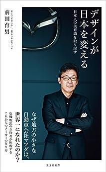 [前田 育男]のデザインが日本を変える~日本人の美意識を取り戻す~ (光文社新書)