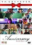 アニバーサリー DVD[DVD]