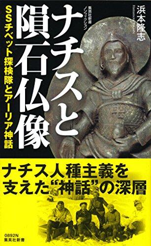 ナチスと隕石仏像 SSチベット探検隊とアーリア神話 (集英社新書)